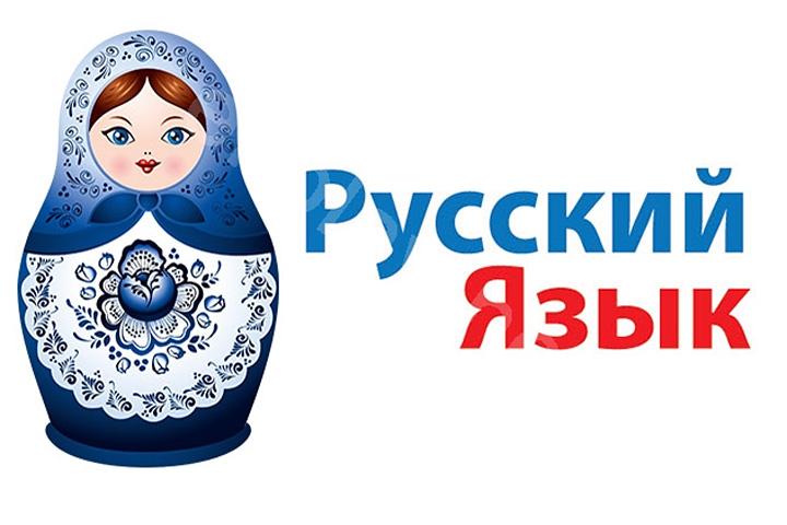 Русский язык (ДПИ-118)